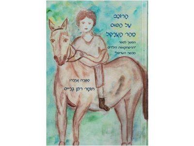 הרוכב על הסוס מכפר הערפל