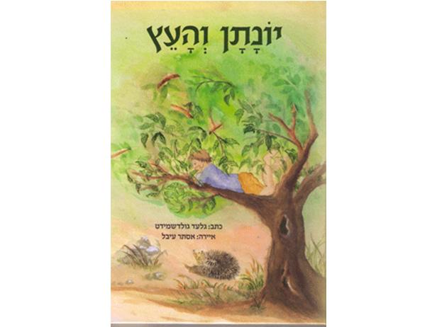 יונתן והעץ