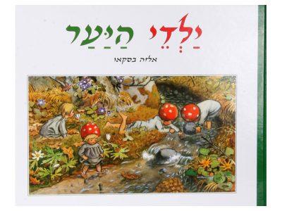 ספר ילדי היער