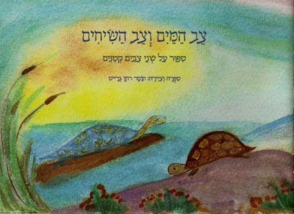 ספר צב המים וצב השיחים