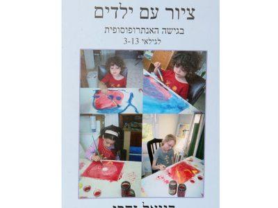 ספר ציור עם ילדים