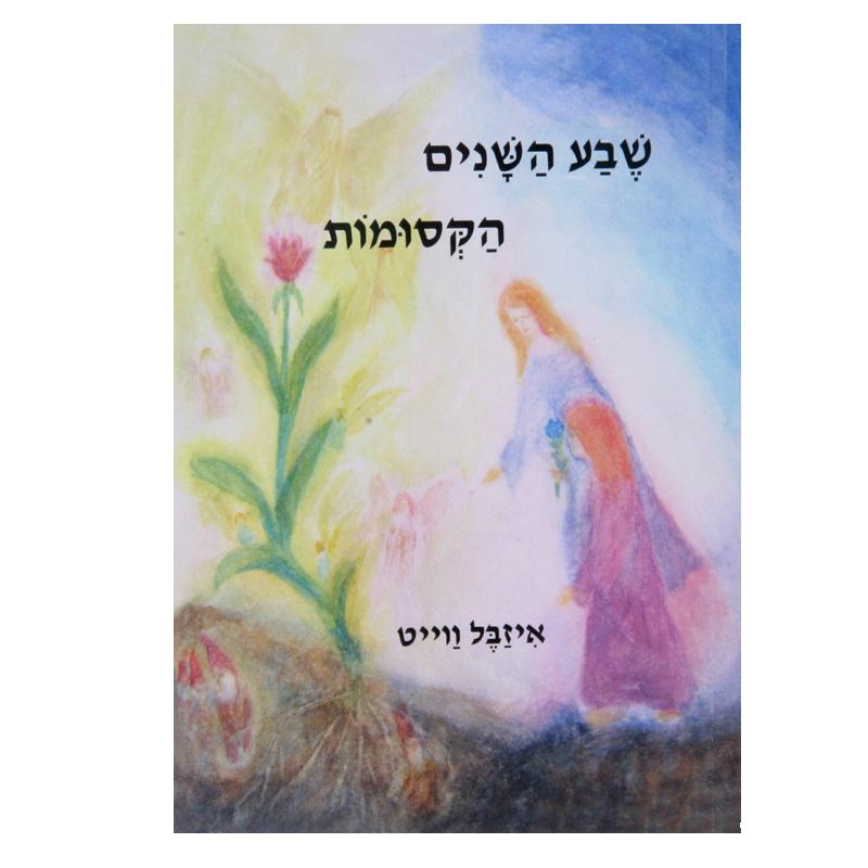 ספר שבע השנים הראשונות