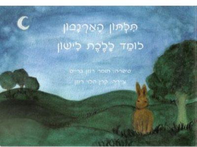 ספר תלתון הארנבון לומד ללכת לישון